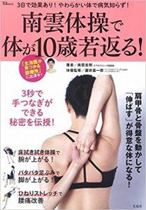 「体が柔らかい人は血管も柔らかい」など、体の柔軟さと健康には深い結びつきがあります。 体の症状に合わせた、日常で簡単に取り入れられる南雲体操を紹介。 体を柔軟にして、肩こり、腰痛などの病気知らずの体を手に入れて、10歳若返りを目指す一冊です。