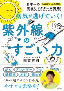 2019年11月15日発売予定!「病気が逃げていく!紫外線のすごい力」(主婦の友社)定価1300円(税別)